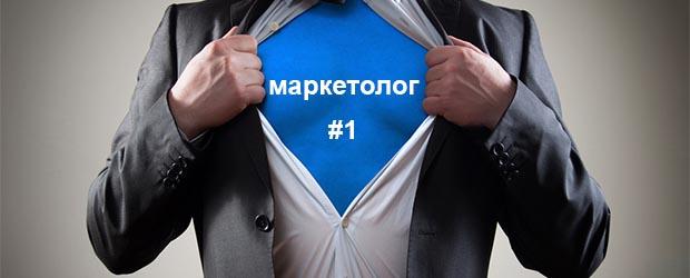 Чем маркетер отличается от маркетолога
