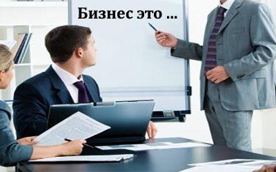 Формула мощного и эффективного бизнеса