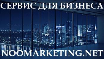 Контакты сервиса для бизнеса Noomarketing.net