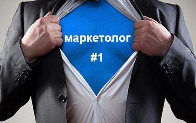 Комплексные услуги маркетолога профи